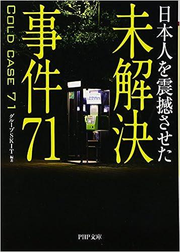 解決 日本 未 事件