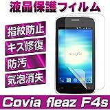 【F.G.S】Covia FLEAZ F4s 対応フィルム 液晶保護フィルム 気泡が消える F.G.S正規代理品