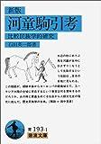 新版 河童駒引考―比較民族学的研究 (岩波文庫)