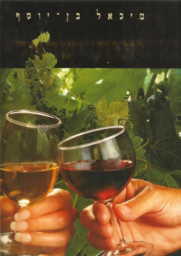 The Wines of Israel / Yeynot Yisrael (Hebrew) Michael Ben-Joseph