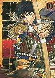 群青戦記 グンジョーセンキ 10 (ヤングジャンプコミックス)