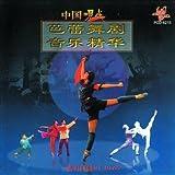 Zhong Guo Xian Dai Ba Lei Wu Ju Yin Le Jing Hua (Modern Chinese Ballet Music Collection)