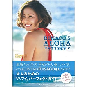 『RIKACO'S ALOHA STORY:Hawaii Perfect Guide』