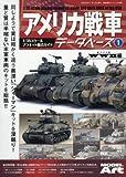 アメリカ戦車データベース(1) WW2編 2017年 07 月号 [雑誌]: 艦船模型スペシャル 別冊