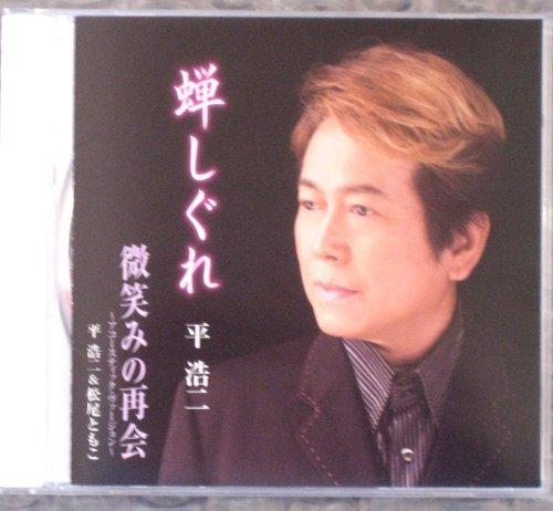 SEMISHIGURE/HOHOEMI NO SAIKAI