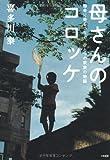 「母さんのコロッケ」喜多川 泰