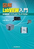 図解 LabVIEW入門-計測制御システムはこうしてできる!