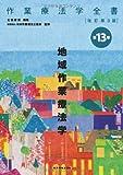 地域作業療法学(作業療法学全書)