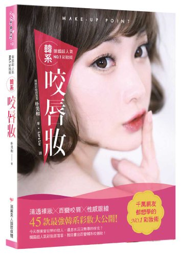 Price comparison product image Korean super popular NO.1 Korean Yaochun makeup makeup surgery (Chinese Edition) by Pu Mei He