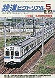 鉄道ピクトリアル 2019年 05 月号 [雑誌]