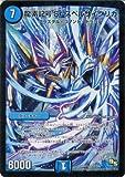 デュエルマスターズ 龍素記号Sr スペルサイクリカ スーパーレア / 龍解ガイギンガ DMR13 / ドラゴン・サーガ / シングルカード