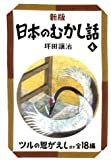 新版 日本のむかし話〈4〉ツルの恩がえしほか全18編 (偕成社文庫)