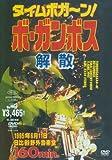 タイムボガーン!ボ・ガンボス解散 [DVD]
