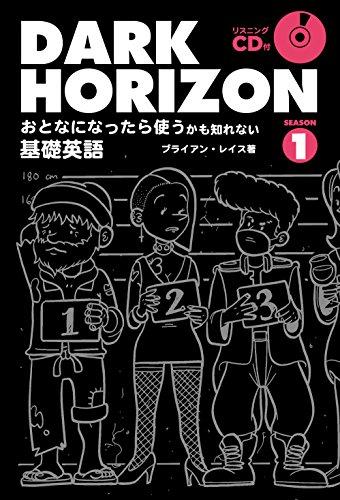 DARK HORIZON Season1 おとなになったら使うかも知れない基礎英語 (TWJ BOOKS)