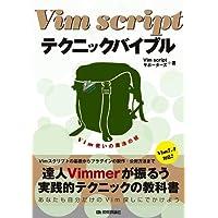 Vim script テクニックバイブル ~Vim使いの魔法の杖