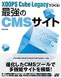 XOOPS Cube Legacyでつくる!最強のCMSサイト