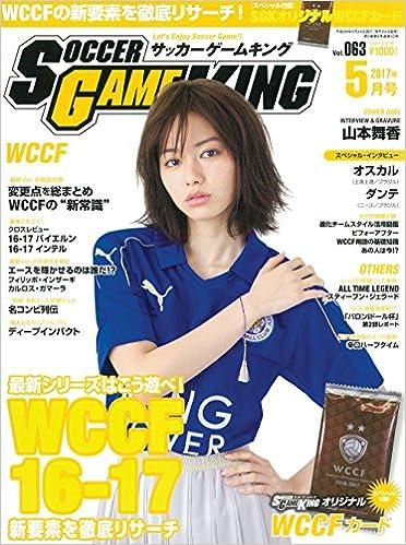 SOCCER GAME KING(サッカーゲームキング) 2017年 05 月号 [雑誌]