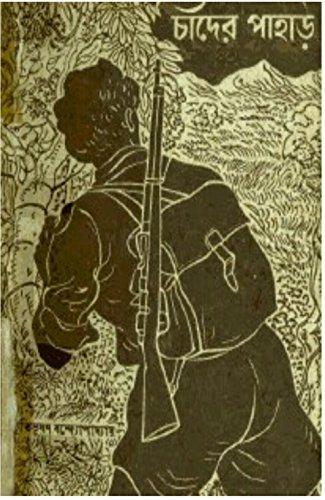 Chander pahar by bibhutibhushan bandopadhyay pdf bangla book.