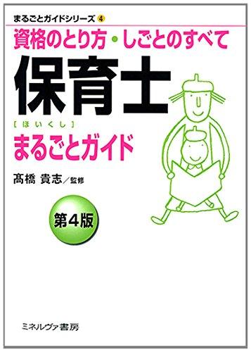 Hoikushi marugoto gaido : Shikaku no torikata shigoto no subete. Text fb2 ebook