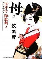 母 毘沙侍 降魔剣2 (二見時代小説文庫 ま 2-2 毘沙侍降魔剣 2)