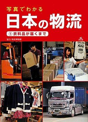 写真でわかる日本の物流〈1〉衣料品が届くまで
