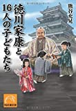 徳川家康と16人の子どもたち (祥伝社黄金文庫)