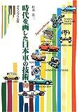 時代を画した日本車の技術〈10〉