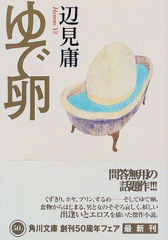 ゆで卵 (角川文庫)