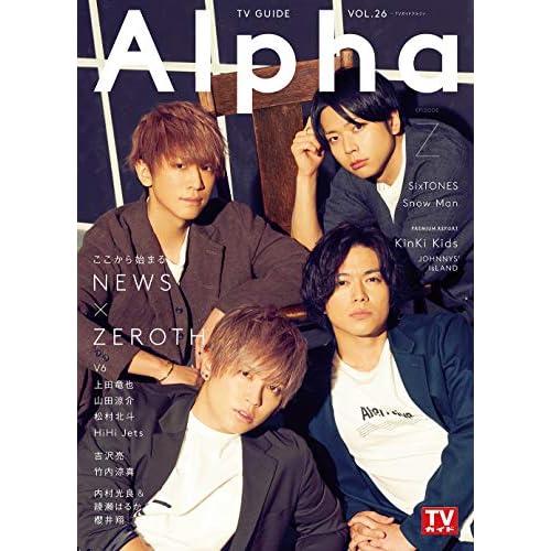 TVガイド Alpha EPISODE Z 表紙画像