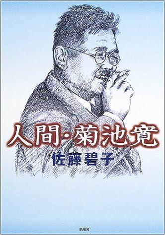 人間・菊池寛   佐藤 碧子  本  ...
