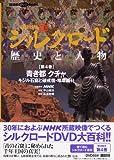講談社版新シルクロード歴史と人物 (第4巻) (講談社DVD BOOK)