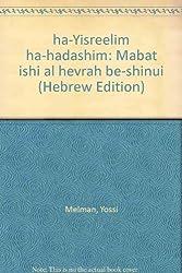 ha-Yisreelim ha-hadashim: Mabat ishi al hevrah be-shinui (Hebrew Edition)