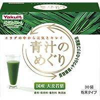 ヤクルトヘルスフーズ 青汁のめぐり 30袋3箱