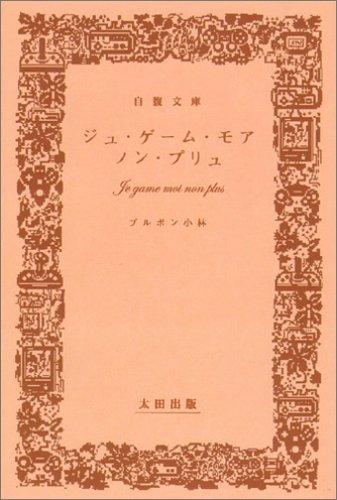ジュ・ゲーム・モア・ノン・プリュ (自腹文庫)