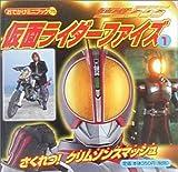 Masked Rider 555 <1> exploding! Crimson Smash (outing mini-book) (2003) ISBN: 406325075X [Japanese Import]