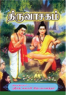 Bhagavad Gita By Swami Chidbhavananda Epub