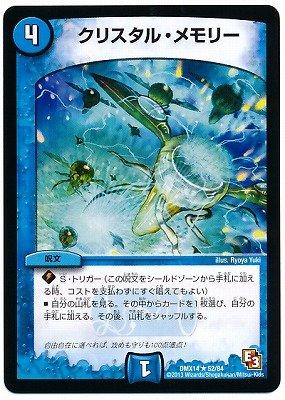デュエルマスターズ/DMX-14/052/R/クリスタル・メモリー/水/呪文