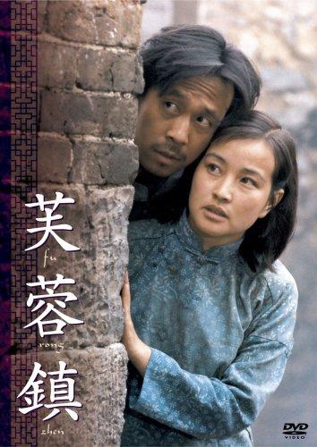 芙蓉鎮 全長公開版 [DVD] B000GETXR6