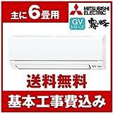 標準設置工事セット MITSUBISHI MSZ-GV2217-W ピュアホワイト 霧ヶ峰 [エアコン (主に6畳用)]