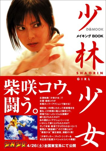Shaolin Girl Making Book (Straight Mook)