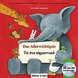 Das Allerwichtigste: Το πιο σημαντικό / Kinderbuch Deutsch-Griechisch mit Audio-CD und Ausklappseiten