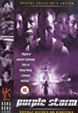 Purple Storm [DVD]