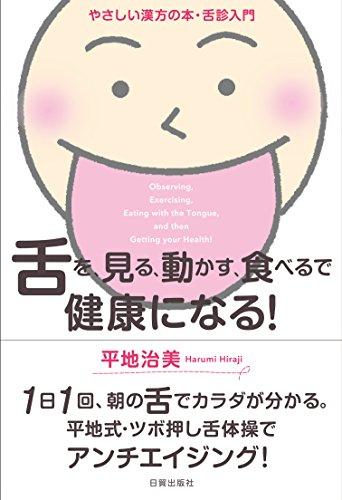 やさしい漢方の本・舌診入門 舌を、見る、動かす、食べるで 健康になる!
