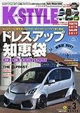 K-STYLE(ケースタイル) 2017年 03 月号 [雑誌]