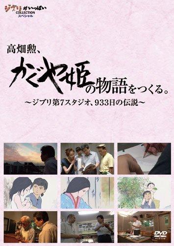 Documentary - Takahata Isao, Kaguya-Hime No Monogatari (The Tale Of Princess Kaguya) Wo Tsukuru. Ghibli Dai 7 Studio, 933 Nichi No Densetsu (2DVDS) [Japan DVD] VWDZ-8210 (Studio Ghibli The Tale Of Princess Kaguya)