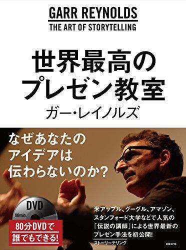 世界最高のプレゼン教室(80分DVD付き)