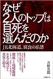 「なぜ2人のトップは自死を選んだのか」吉野 次郎