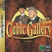Cubic ギャラリー
