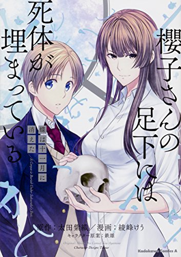 櫻子さんの足下には死体が埋まっている 蝶は十一月に消えた (角川コミックス・エース)