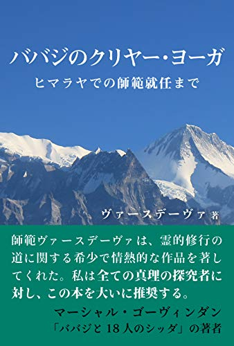 Amazon.com: Babajis Kriya Yoga (Japanese Edition) eBook ...